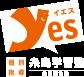 糸島個別学習塾