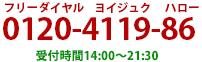 0120-4119-86 フリーダイヤル フリーダイヤル ヨイジュク ハロー 受付時間14:00~21:30