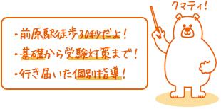 ・前原駅徒歩30秒だよ!/・基礎から受験対策まで!/・行き届いた個別指導!
