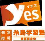 糸島で実績のある塾をお探しの方へ。小学生、中学生、高校生の基礎学習から受験対策まで。プロのコーチによる「やる気」みなぎる指導が持ち味の個別塾です。糸島市の個別指導学習塾 イエス(yes) 筑前前原駅から徒歩1分