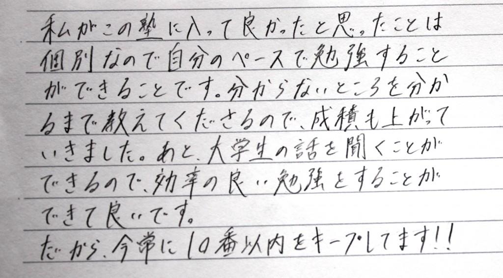 糸島高校特進クラス3年(中1の時に入塾その後継続)