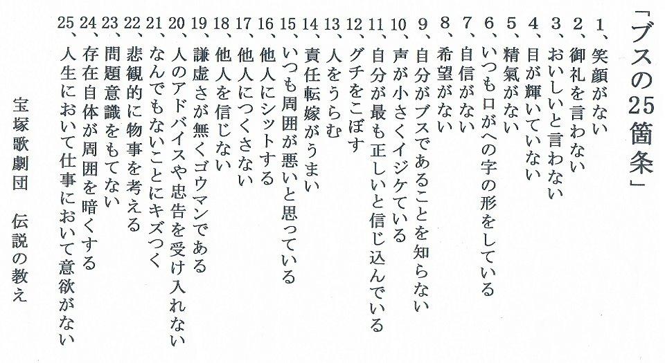 1112_takaraduka