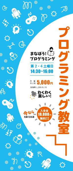 糸島プログラミング教室YES